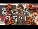 【三国志大戦3】総武力8で全国。vs麻痺矢【09/07/16】
