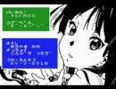 【PSG】MSX版けいおん!「ふでペン~ボールペン~」