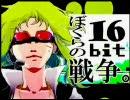 【歌ってみた】 ぼくらの16bit戦争 【by.630】 thumbnail
