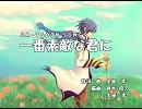 【KAITO】一番素敵な君に【オリジナル曲】