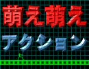 妹が作った痛いアクションゲーム「萌え萌えアクション」 thumbnail