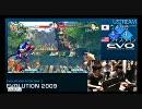 【EVO09】ストリートファイターⅣ決勝戦パート4 ウメハラxジャスティン thumbnail