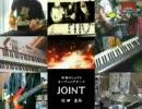 【カオスになりながら】JOINT-Band Edition-【歌ってみた】