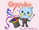 【ニコカラ】Qooしめん【字幕付き】