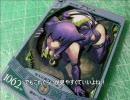 【シャドーボックス】立体カード作ってみた4【悠久の車輪・紫の腕】