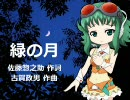 【メグッポイド】緑の月【カバー曲】