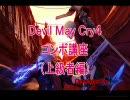 DMC4_コンボ講座Vol.4