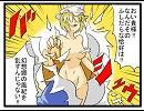 【東方手書き】どっこい秋姉妹ィ【4コマ】part 1