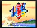 【奇天烈将軍マッギネス】列島縦断、怪機の吼!【実況プレイ】part1