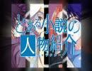 とある小説の人物紹介-Ver4-【とある魔術の禁書目録】 thumbnail