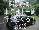 【ニコニコ動画】暇なので車で日本一周行ってくる! 2009.7.5~6 その3を解析してみた