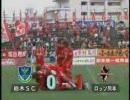 ロッソ熊本VS栃木SC 吉井孝輔初ゴール