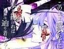 【Paranoid Doll】歌ってみた by ナナメ thumbnail