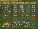 【三国志5】 袁術で皇帝を目指す 第56夜