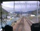 【前面展望】神戸電鉄有馬線 鈴蘭台ー谷上【三田行き・その1】