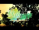 秋色謳華 -秋色恋華ファンディスク- 中低画質