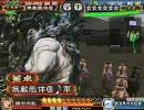 三国志大戦2【無敵艦体@♪ vs ☆☆☆☆☆☆】~若獅子の覚醒編part27~