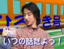 ひろゆきの先天性ゲーム脳 第12回「桃太郎電鉄」
