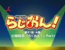 らじおん!第21回 公開録音「ろくおん!」前編