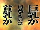 【ニコニコ動画】【アイマス×ガメラ】ガナハ2~ミンゴス襲来【予告風MAD】を解析してみた