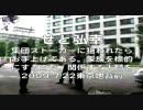 2009-7-24せと弘幸_口封じ集団ストーカーは家族を標的に実行される