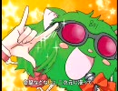 【星間飛行替え歌】モエッ☆BL飛行 歌わせてみた【メグッポイド】 thumbnail