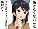 【ニコニコ動画】【アイマスDS】日本引きこもりアイドルを解析してみた