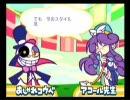 ぷよぷよ! 15th anniversary 漫才デモ「おしゃれコウベストーリー」