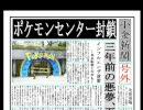 ポケモンセンター封鎖のお知らせ(実況)一日目