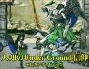 【ニコニコ動画】[東方名曲]人知のUnder Ground信仰 / モヒカンサンドバッグを解析してみた