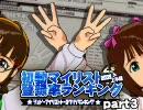 アイドルマスター[2009上半期]初動マイリスト登録率ランキングBEST100 part3 thumbnail
