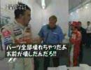 F1 2007ヨーロッパGP控え室 マッサVSアロンソ 口喧嘩