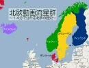 【ニコニコ動画】「北欧」動画流星群 ~14分で分かる北欧の歴史~ (完成版)を解析してみた