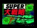 スーパー大戦略オープニング&エンディング