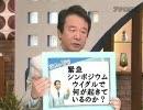 テレビでは発言できなかったウイグル暴動の真実(青山繁晴) thumbnail