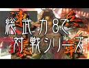 【三国志大戦3】総武力8で司空になりたい【Part1】