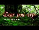 アイドルマスター Dear  you -Cry- (春香)修正版
