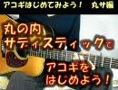 【ニコニコ動画】【アコギ講座】 丸の内サディスティック 【弾いてみよう】を解析してみた