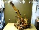【ニコニコ動画】木のクレーン車2006 Wooden truck craneを解析してみた