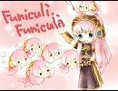 巡音ルカカバー曲・Funiculì, funiculà(ナポリ語)