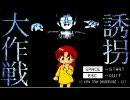 悪趣味同人ゲーム紀行 第1回 「誘拐大作戦」