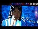 【カイジOP】シジミは僕等の手の中【松岡修造】