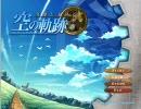 【実況】英雄伝説Ⅵ~空の軌跡FC~を全力かみプレイ part1