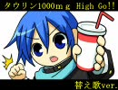 【替え歌】タウリン1000mg High Go!! 歌わせて頂きました【ウタウイヌ】