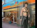 SH○P99 新日暮里店BGM エコノミー回避版