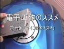 【ニコニコ動画】【AVR】電子工作のススメ 第一回「マイコンのススメ」を解析してみた