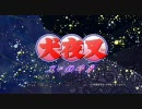 犬夜叉「黒い鉄砕牙」超予告編 thumbnail