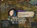 【三国志Ⅸ】新世紀 東方三国志~ひぐらしの憂鬱~ その36
