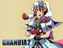 いっぱいのワクワクでGRANDIAⅡを実況プレイ!part12