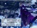【UTAU】「ミヤコワスレ」【ネオン♪♫】